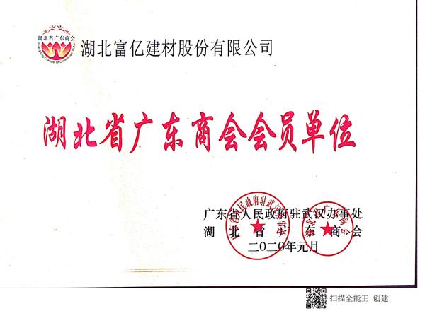 湖北省广东商会会员单位